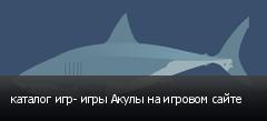 каталог игр- игры Акулы на игровом сайте
