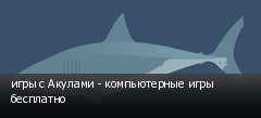 игры с Акулами - компьютерные игры бесплатно