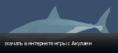 скачать в интернете игры с Акулами
