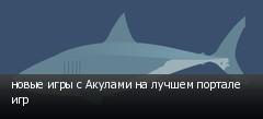 новые игры с Акулами на лучшем портале игр