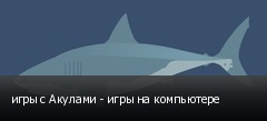 игры с Акулами - игры на компьютере