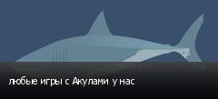 любые игры с Акулами у нас