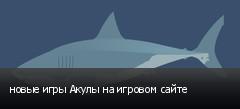 новые игры Акулы на игровом сайте