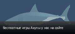 бесплатные игры Акулы у нас на сайте