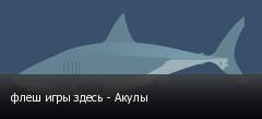 флеш игры здесь - Акулы
