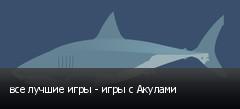 все лучшие игры - игры с Акулами
