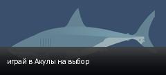 играй в Акулы на выбор