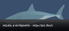 играть в интернете - игры про Акул