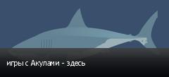 игры с Акулами - здесь