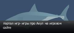 портал игр- игры про Акул на игровом сайте
