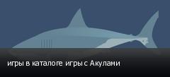 игры в каталоге игры с Акулами