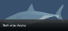 flash игры Акулы