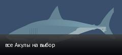 все Акулы на выбор