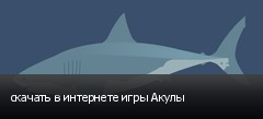 скачать в интернете игры Акулы