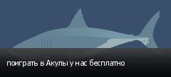 поиграть в Акулы у нас бесплатно