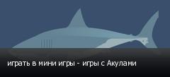 играть в мини игры - игры с Акулами