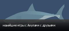 новейшие игры с Акулами с друзьями