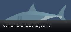 бесплатные игры про Акул в сети