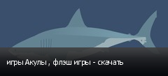 игры Акулы , флэш игры - скачать