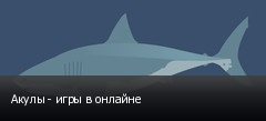 Акулы - игры в онлайне