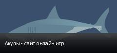 Акулы - сайт онлайн игр