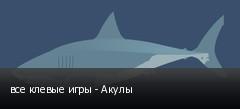 все клевые игры - Акулы