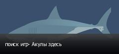 поиск игр- Акулы здесь