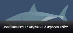 новейшие игры с Акулами на игровом сайте