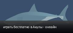 играть бесплатно в Акулы - онлайн