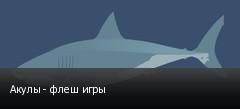 Акулы - флеш игры