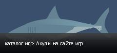 каталог игр- Акулы на сайте игр