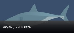 Акулы , мини игры