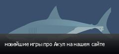 новейшие игры про Акул на нашем сайте