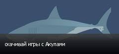 скачивай игры с Акулами