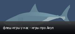 флеш игры у нас - игры про Акул