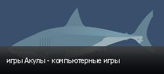 игры Акулы - компьютерные игры