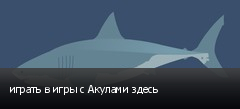 играть в игры с Акулами здесь
