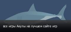 все игры Акулы на лучшем сайте игр