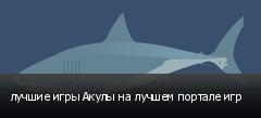 лучшие игры Акулы на лучшем портале игр