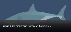 качай бесплатно игры с Акулами
