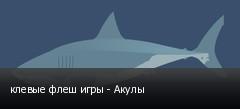 клевые флеш игры - Акулы