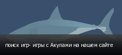 поиск игр- игры с Акулами на нашем сайте