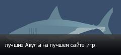 лучшие Акулы на лучшем сайте игр