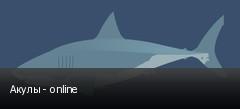 Акулы - online