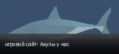 игровой сайт- Акулы у нас