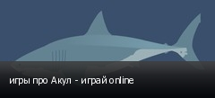 игры про Акул - играй online