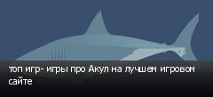 топ игр- игры про Акул на лучшем игровом сайте