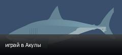 играй в Акулы