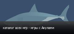 каталог всех игр - игры с Акулами