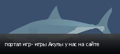 портал игр- игры Акулы у нас на сайте